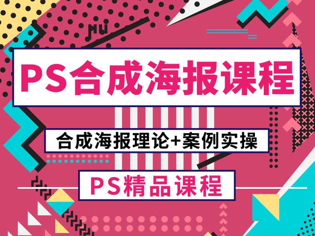 PS合成海报设计课程
