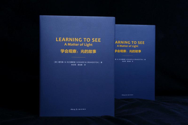 学会观察:光的故事